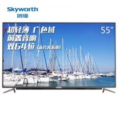 创维(Skyworth)55GS 55吋 4K智能GLED液晶平板电视